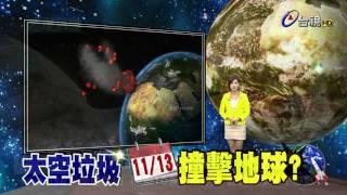 專家預測:太空垃圾11/13撞擊地球