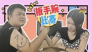 Video Vlog 02 One Most Important Lesson from Arm wrestling---Never Gamble | Ms Yeah's Daily Life MP3, 3GP, MP4, WEBM, AVI, FLV September 2018