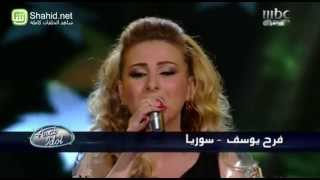 Arab Idol -حلقة نتائج التصويت - فرح يوسف
