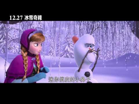 《冰雪奇緣》最新預告 12月27日(五)耶誕跨年 歡樂獻映!