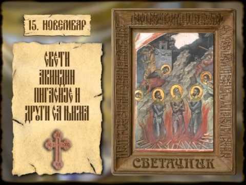СВЕТАЧНИК 15. НОВЕМБАР
