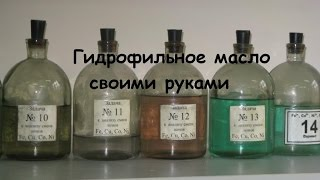 Гидрофильное масло своими руками для комбинированной