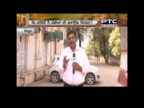 Paddy Procurement in Punjab – Ground Report   Special Report  PTC News   Oct 24, 2016