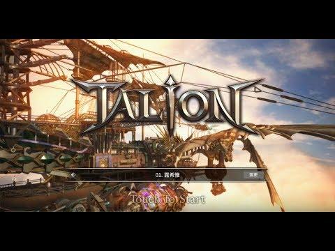 《血裔征戰 Talion》手機遊戲玩法與攻略教學!