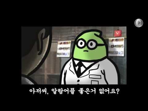 Video of 닥터알람 (Dr.alarm) - 신을 깨운 사나이