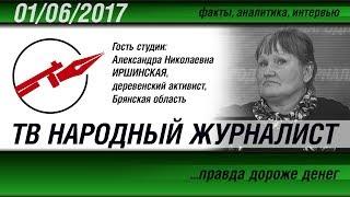 ТВ НАРОДНЫЙ ЖУРНАЛИСТ. О жизни российского села