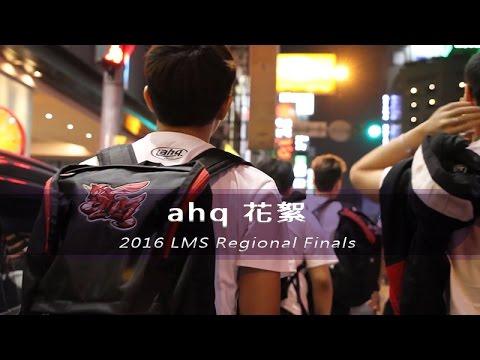 ahq LoL | 2016 LMS Regional Finals 花絮 | Mountain、Westdoor 訪談