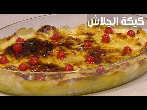 العرب اليوم - بالفيديو: طريقة إعداد كعكة الجلاش