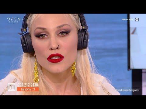 Ο πατέρας της Διαμάντως δεν θέλει να πάει εκείνη για πλοίαρχος - The booth 30/07/2020 | OPEN TV