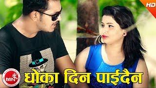 Dhoka Dina Paidaina - Puran Saurag & Purnakala BC Ft. Prakash & Susmita