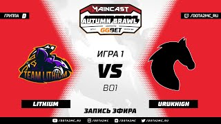 Lithium vs Urukhigh (карта 1), MC Autumn Brawl, Групповой этап
