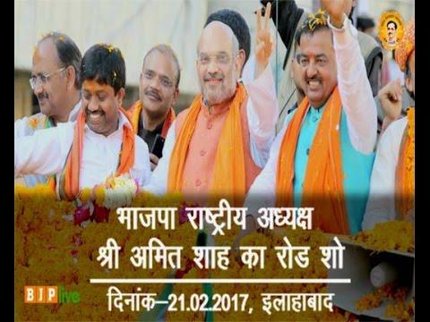 UP Election 2017: श्री अमित शाह का रोड शो, इलाहाबाद, उत्तर प्रदेश
