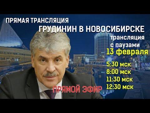 Прямая трансляция, с паузами, о пребывании П.Н.Грудинина в Новосибирске. https://neuromir.tv/ помощь каналу https://neuromir...