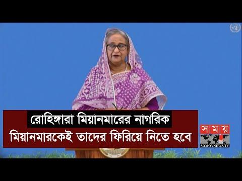 জাতিসংঘে প্রধানমন্ত্রী শেখ হাসিনার ১৭তম ভাষণ   Sheikh Hasina   Somoy TV