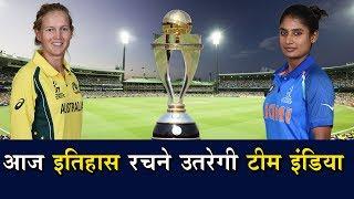 SUBSCRIBE to Himalayan News Here: https://goo.gl/NcZ0t8 ICC Women's World Cup 2017, India vs Australia semi-final, Follow 'Himalayan News' on Social ...