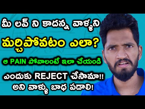 How To Forget Ex GirlFriend or Boyfriend - In Telugu , Naveen Mullangi (видео)