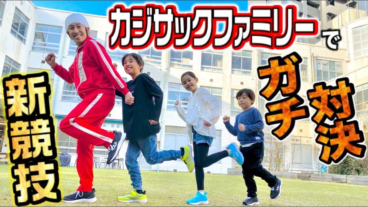 【新競技】親子でガチ対決!