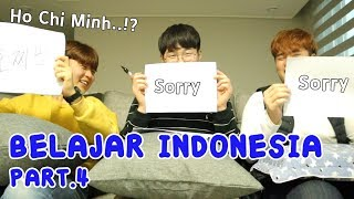 Video ORANG KOREA BELAJAR MENGENAL INDONESIA part. 4 I 인도네시아에 대해 배우기 퀴즈문제 풀기 MP3, 3GP, MP4, WEBM, AVI, FLV April 2019