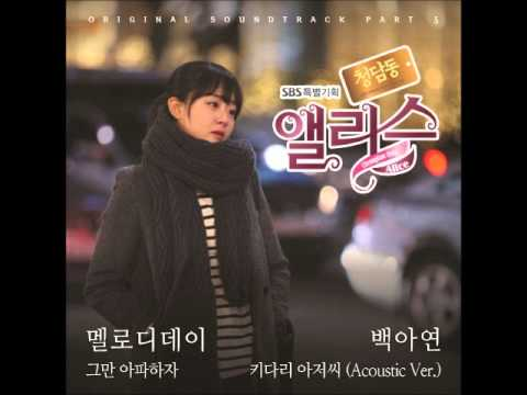 [HQ] Melody Day 멜로디데이 - Stop Hurting 그만 아파하자 (Official Audio)