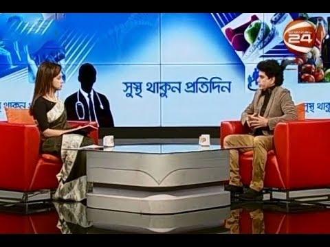 চুলের যত্ন ও আধুনিক চিকিৎসা | সুস্থ থাকুন প্রতিদিন | 23 November 2019