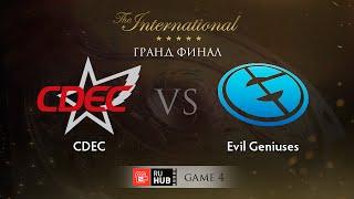 CDEC vs Evil Genuises, game 4