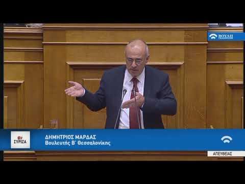 Δ.Μαρδάς(Ειδ.Εισ.ΣΥΡΙΖΑ)(Προϋπολογισμός 2018)(11/12/2017)
