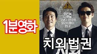 Nonton  1                        1              Untouchable Lawmen 2015  Film Subtitle Indonesia Streaming Movie Download