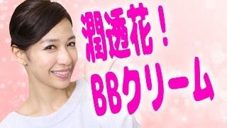 美容家 田中愛のオススメコスメ 潤透花BBクリーム