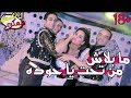 المش ممكن | كليب ما بلاش من تحت يا حوده لــ سما المصري .؟!