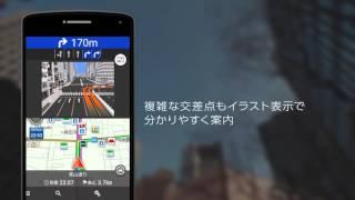 ドライブサポーター NAVITIMEのカーナビアプリ決定版 YouTube video