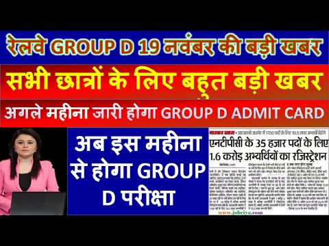 RRB GROUP D EXAM DATE 2020 || RRB GROUP D EXAM VENDOR AGENCY LATEST UPDATE || GROUP D ADMIT CARD.