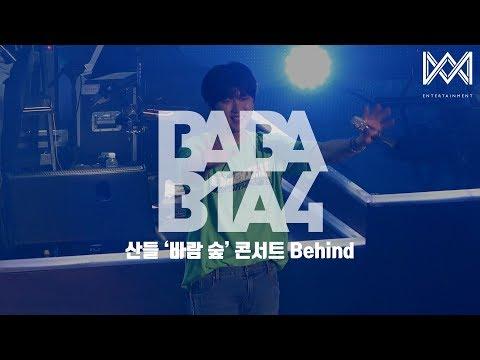 [BABA B1A4 4] EP.11 산들 '바람 숲' 콘서트 Behind