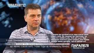 «Паралелі» Олександр Поліщук:  Що являє собою НАТО і чому туди не приймають Україну?