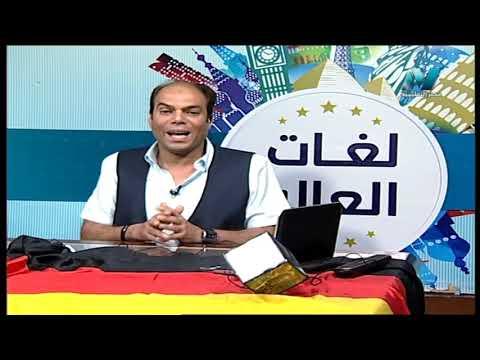 لغات العالم تعلم اللغة الألمانية الدكتور أشرف سمير 20-09-2019