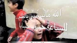سورية موجوعة...أغنية تذكرنا كسوريين بذنب لايغتفر The Syrian's Guilt Song