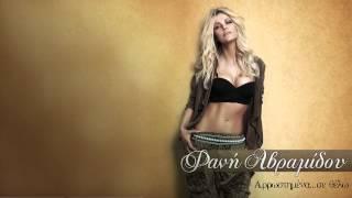 Fani Avramidou - Αρρωστημένα Σε Θέλω music video