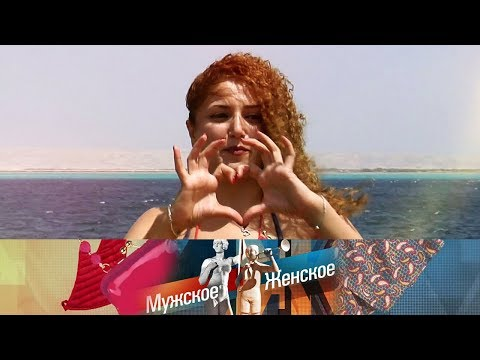 Мужское  Женское. Любовь без границ. Часть 2. Выпуск от 21.09.2018