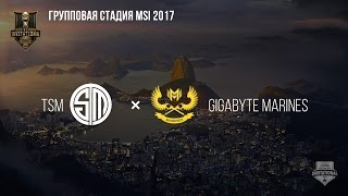 GIGABYTE Marines vs TSM – MSI 2017 Group Stage. День 4: Игра 2 / LCL