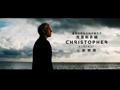 Christopher 克里斯多福 - Heartbeat 心動瞬間  (華納 official 高畫質 HD 官方完整版 MV )