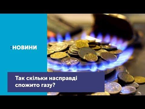 Житомиряни стверджують: вказана у платіжках кількість спожитого газу не відповідає дійсності