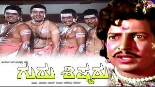 Guru Shisyaru Full Length Kannada Movie