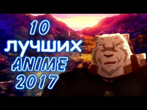 10 ЛУЧШИХ АНИМЕ 2017 ГОДА (видео)