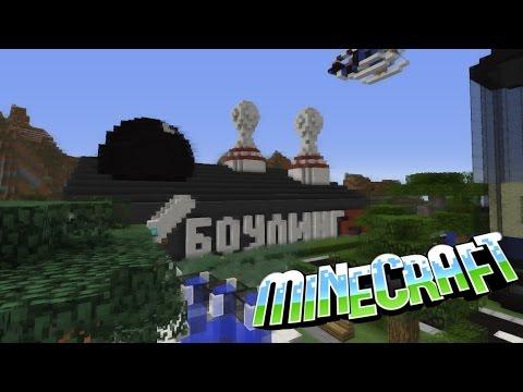 #52 Боулинг в Minecraft!!!