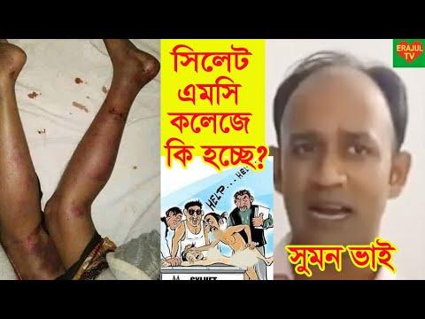 স্বামীর সাথে ঘুরতে গিয়ে ধর্ষনের শিকার হলেন স্ত্রী !  Sylhet MC College - ইরাজুল টিভি ERAJUL TV