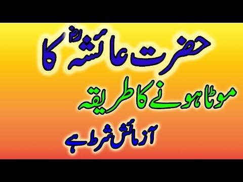 Video Hazrat Ayesha, Aisha Ka Mota Hone Ka Tarika | Wazan Barhany Ke Ka Tarika download in MP3, 3GP, MP4, WEBM, AVI, FLV January 2017