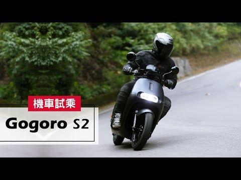 2018 Gogoro S2  | 試乘 Test Ride