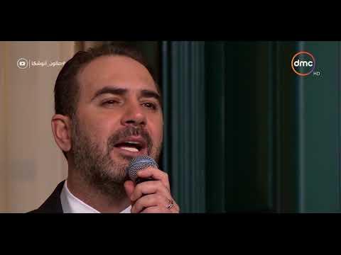 """وائل جسار في """"صالون أنوشكا"""" في عيد الحب..هكذا بدأ الحلقة"""