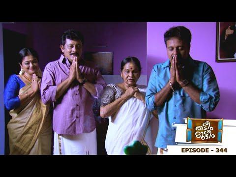 Thatteem Mutteem | Episode 344 | Vishu Celebrations in Mayawathi's home | Mazhavil Manorama