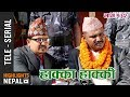 Episode 132 | 19th February 2018 Ft. Daman Rupakheti, Ram Thapa