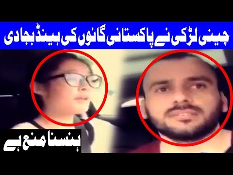 Video Chinese Girl sings Funny Punjabi Song with Pakistani guy - Headlines 12 PM - 14 Oct 2017 - Dunya download in MP3, 3GP, MP4, WEBM, AVI, FLV January 2017